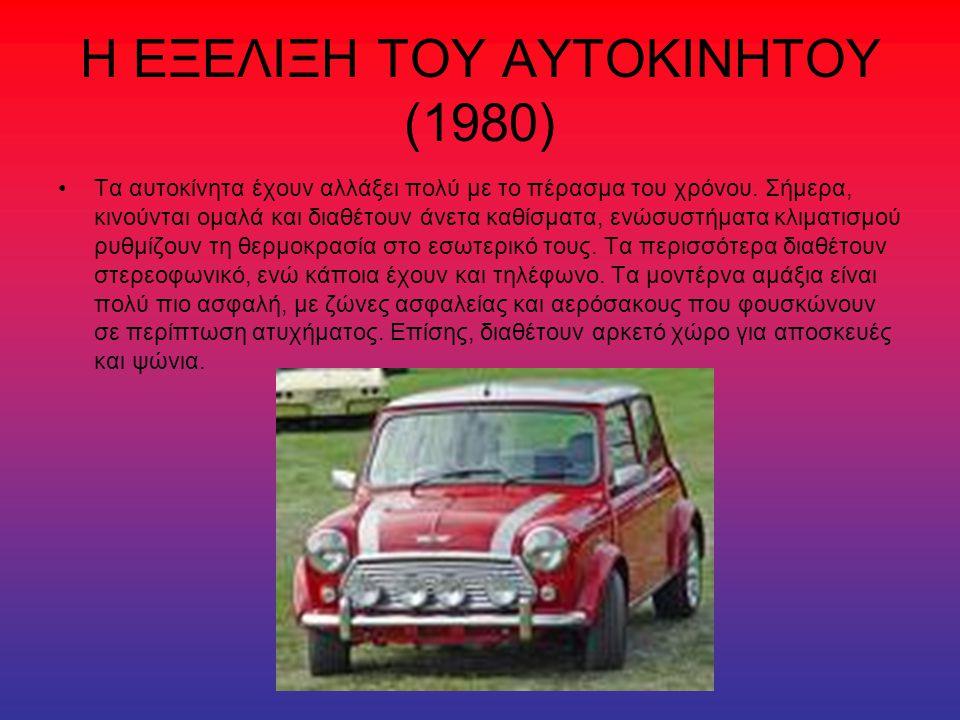 Η ΕΞΕΛΙΞΗ ΤΟΥ ΑΥΤΟΚΙΝΗΤΟΥ (1980) Τα αυτοκίνητα έχουν αλλάξει πολύ με το πέρασμα του χρόνου.