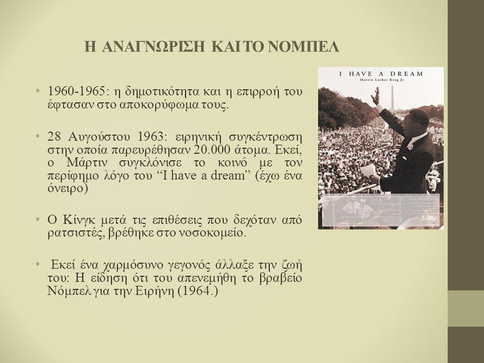 Η ΑΝΑΓΝΩΡΙΣΗ ΚΑΙ ΤΟ ΝΟΜΠΕΛ 1960-1965: η δημοτικότητα και η επιρροή του έφτασαν στο αποκορύφωμα τους. 28 Αυγούστου 1963: ειρηνική συγκέντρωση στην οποί