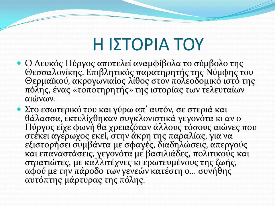 Η ΙΣΤΟΡΙΑ ΤΟΥ O Λευκός Πύργος αποτελεί αναμφίβολα το σύμβολο της Θεσσαλονίκης.