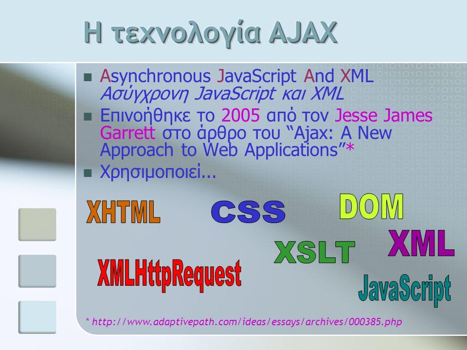"Asynchronous JavaScript And XML Ασύγχρονη JavaScript και XML Επινοήθηκε το 2005 από τον Jesse James Garrett στο άρθρο του ""Ajax: A New Approach to Web"
