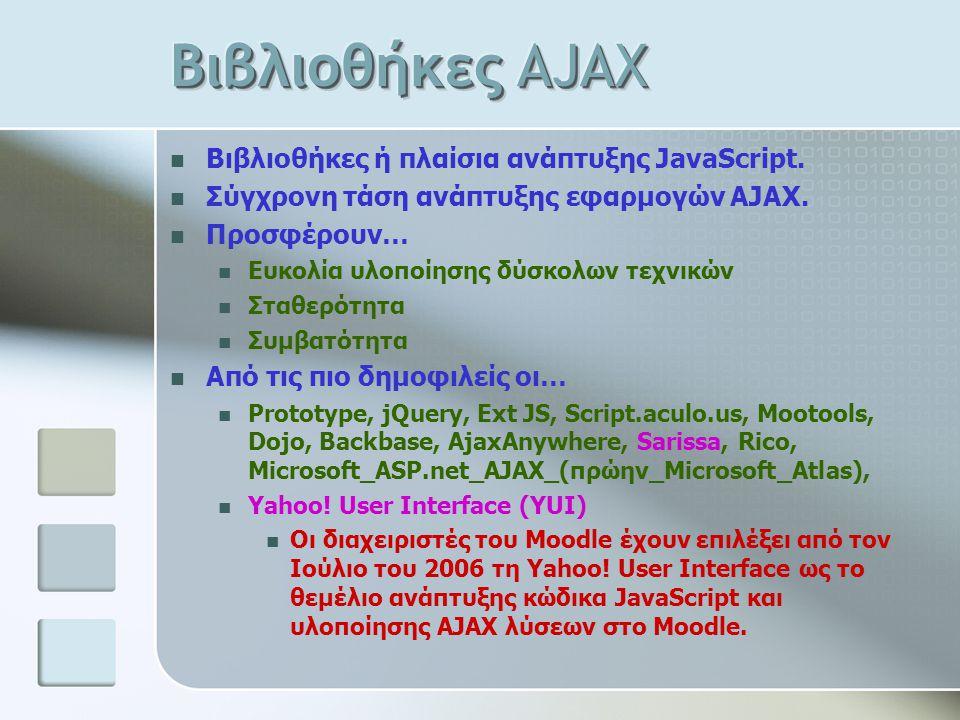 Βιβλιοθήκες ή πλαίσια ανάπτυξης JavaScript. Σύγχρονη τάση ανάπτυξης εφαρμογών AJAX. Προσφέρουν… Ευκολία υλοποίησης δύσκολων τεχνικών Σταθερότητα Συμβα