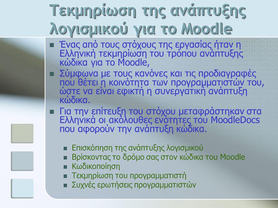 Ένας από τους στόχους της εργασίας ήταν η Ελληνική τεκμηρίωση του τρόπου ανάπτυξης κώδικα για το Moodle, Σύμφωνα με τους κανόνες και τις προδιαγραφές