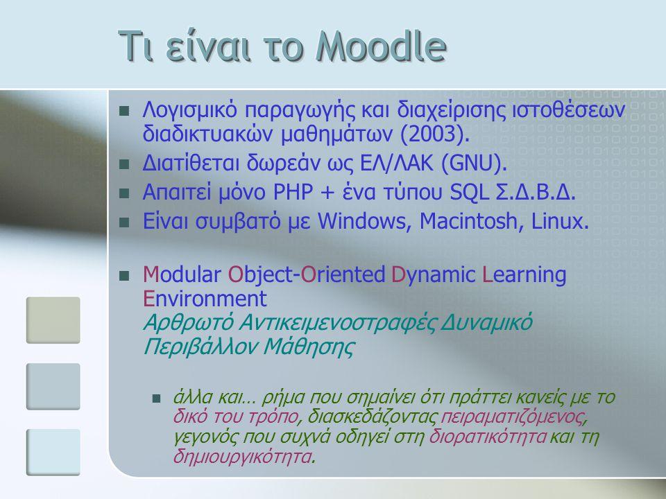 Λογισμικό παραγωγής και διαχείρισης ιστοθέσεων διαδικτυακών μαθημάτων (2003). Διατίθεται δωρεάν ως ΕΛ/ΛΑΚ (GNU). Απαιτεί μόνο PHP + ένα τύπου SQL Σ.Δ.