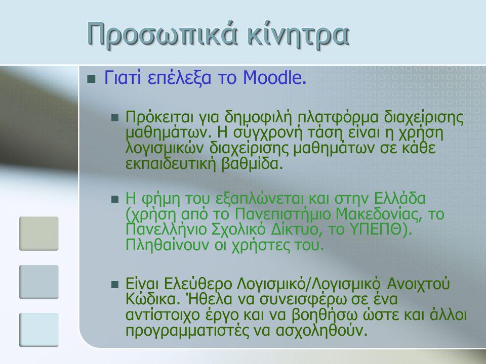 Γιατί επέλεξα το Moodle. Πρόκειται για δημοφιλή πλατφόρμα διαχείρισης μαθημάτων. Η σύγχρονή τάση είναι η χρήση λογισμικών διαχείρισης μαθημάτων σε κάθ