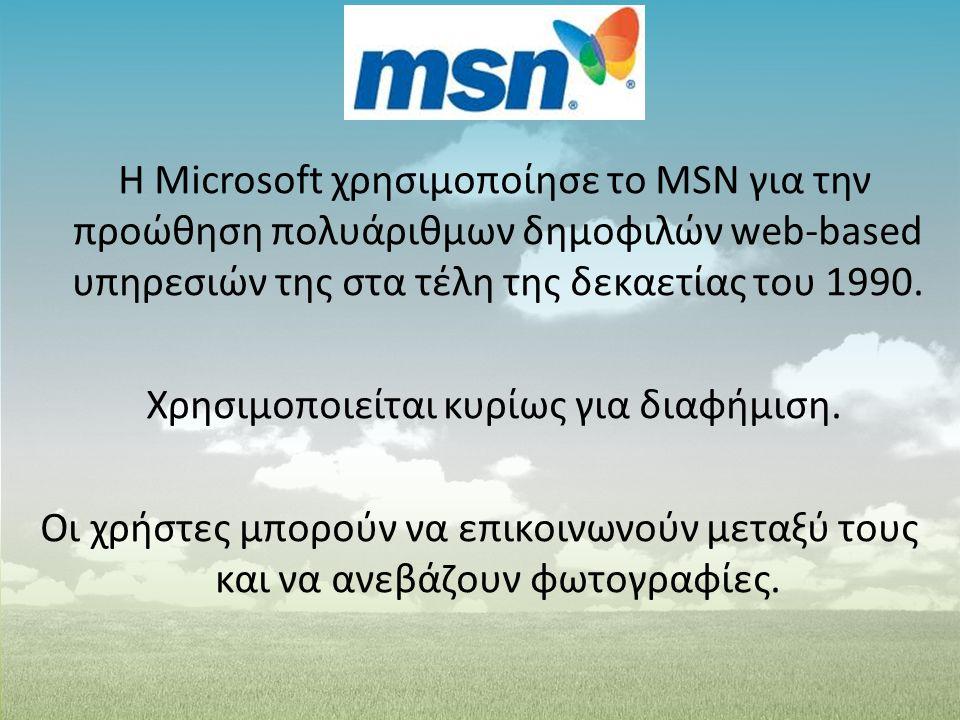 Η Microsoft χρησιμοποίησε το MSN για την προώθηση πολυάριθμων δημοφιλών web-based υπηρεσιών της στα τέλη της δεκαετίας του 1990. Χρησιμοποιείται κυρίω