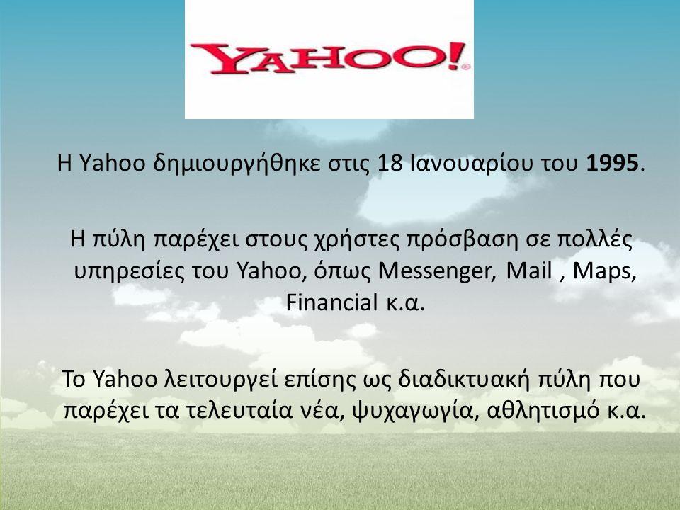 Η Υahoo δημιουργήθηκε στις 18 Ιανουαρίου του 1995. Η πύλη παρέχει στους χρήστες πρόσβαση σε πολλές υπηρεσίες του Yahoo, όπως Messenger, Mail, Maps, Fi