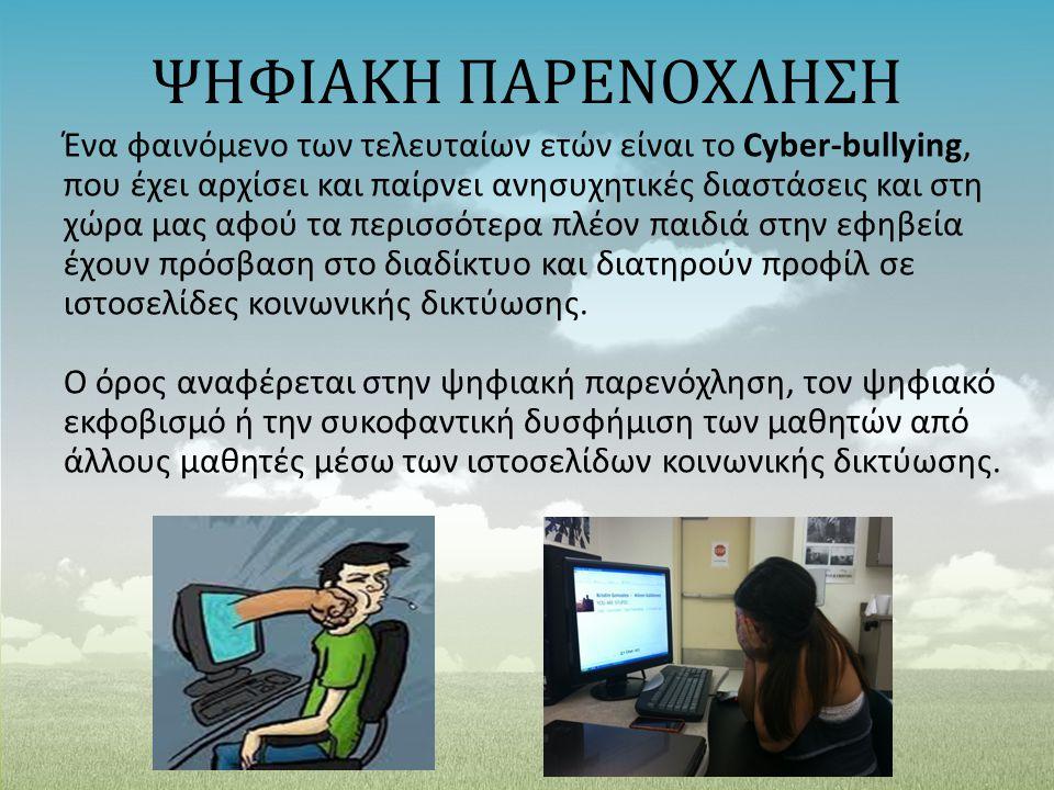 ΨΗΦΙΑΚΗ ΠΑΡΕΝΟΧΛΗΣΗ Ένα φαινόμενο των τελευταίων ετών είναι το Cyber-bullying, που έχει αρχίσει και παίρνει ανησυχητικές διαστάσεις και στη χώρα μας α