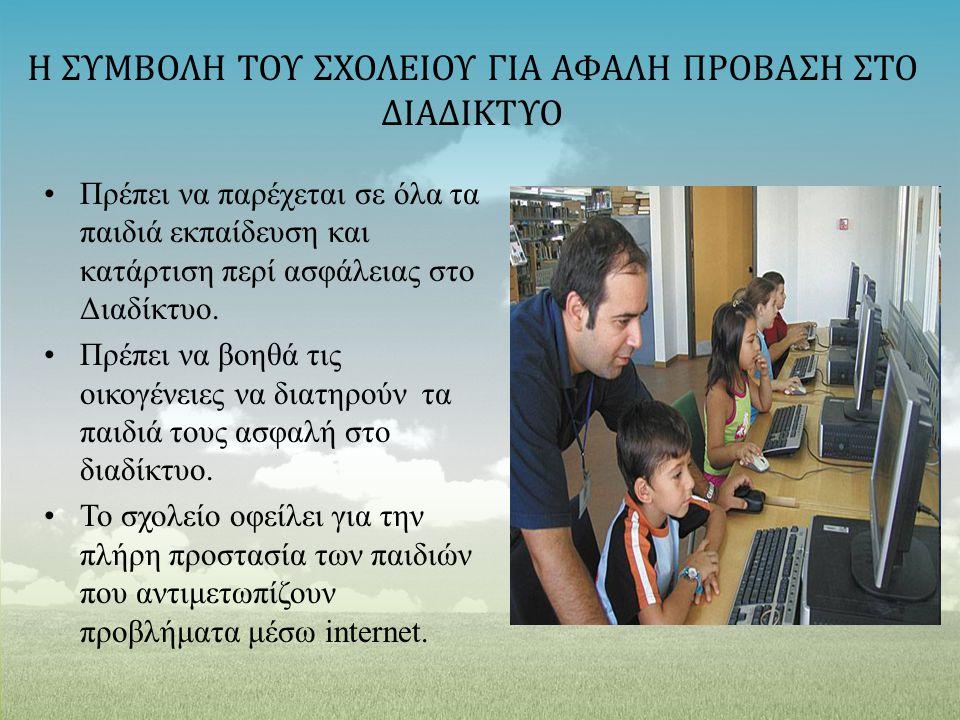 Η ΣΥΜΒΟΛΗ ΤΟΥ ΣΧΟΛΕΙΟΥ ΓΙΑ ΑΦΑΛΗ ΠΡΟΒΑΣΗ ΣΤΟ ΔΙΑΔΙΚΤΥΟ Πρέπει να παρέχεται σε όλα τα παιδιά εκπαίδευση και κατάρτιση περί ασφάλειας στο Διαδίκτυο. Πρέ