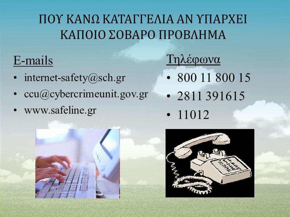 ΠΟΥ ΚΑΝΩ ΚΑΤΑΓΓΕΛΙΑ ΑΝ ΥΠΑΡΧΕΙ ΚΑΠΟΙΟ ΣΟΒΑΡΟ ΠΡΟΒΛΗΜΑ E-mails internet-safety@sch.gr ccu@cybercrimeunit.gov.gr www.safeline.gr Τηλέφωνα 800 11 800 15