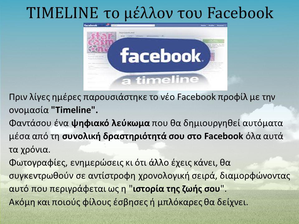 TIMELINE το μέλλον του Facebook Πριν λίγες ημέρες παρουσιάστηκε το νέο Facebook προφίλ με την ονομασία