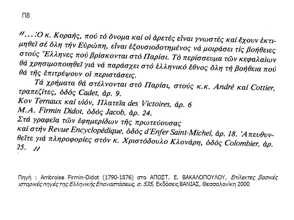 Πηγή : Ambroise Firmin-Didot (1790-1876) στο ΑΠΟΣΤ. Ε. ΒΑΚΑΛΟΠΟΥΛΟΥ, Επίλεκτες βασικές ιστορικές πηγές της Ελληνικής Επαναστάσεως, σ. 535, Εκδόσεις ΒΑ