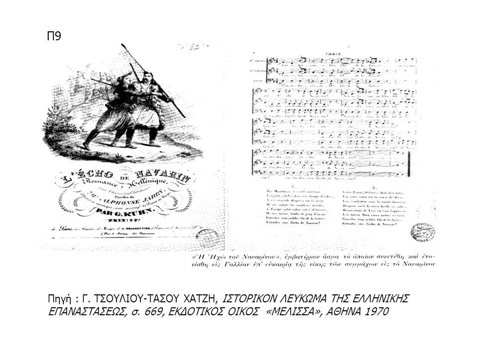 Π9 Πηγή : Γ. ΤΣΟΥΛΙΟΥ-ΤΑΣΟΥ ΧΑΤΖΗ, ΙΣΤΟΡΙΚΟΝ ΛΕΥΚΩΜΑ ΤΗΣ ΕΛΛΗΝΙΚΗΣ ΕΠΑΝΑΣΤΑΣΕΩΣ, σ. 669, ΕΚΔΟΤΙΚΟΣ ΟΙΚΟΣ «ΜΕΛΙΣΣΑ», ΑΘΗΝΑ 1970