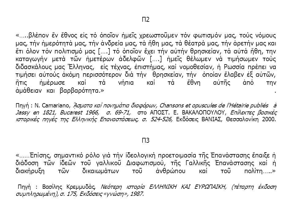 ΔΡΑΣΤΗΡΙΟΤΗΤΑ 3 Γιατί λέτε να υπάρχει πλουραλισμός ως προς την εθνικότητα των Φιλελλήνων;