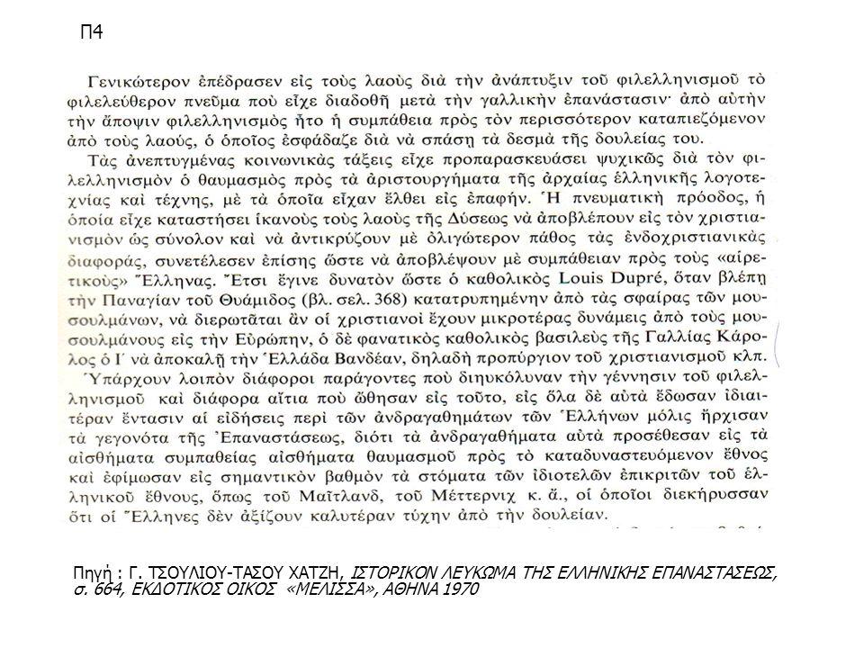 Π4 Πηγή : Γ. ΤΣΟΥΛΙΟΥ-ΤΑΣΟΥ ΧΑΤΖΗ, ΙΣΤΟΡΙΚΟΝ ΛΕΥΚΩΜΑ ΤΗΣ ΕΛΛΗΝΙΚΗΣ ΕΠΑΝΑΣΤΑΣΕΩΣ, σ. 664, ΕΚΔΟΤΙΚΟΣ ΟΙΚΟΣ «ΜΕΛΙΣΣΑ», ΑΘΗΝΑ 1970