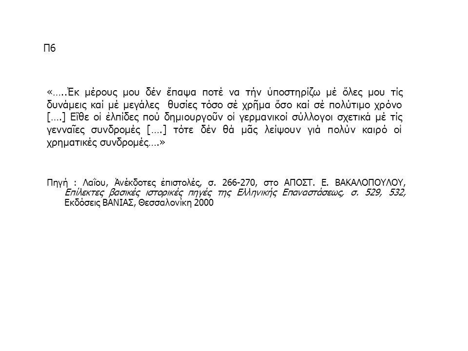 Π7 Πηγή : ΑΠΟΣΤ.Ε. ΒΑΚΑΛΟΠΟΥΛΟΥ, Επίλεκτες βασικές ιστορικές πηγές της Ελληνικής Επαναστάσεως, σ.