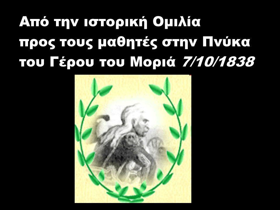 Η ιστορική ομιλία Ομιλία του Γέρου του Μοριά έγινε το 1838 στην Πνύκα προς τους μαθητές του Γυμνασίου.