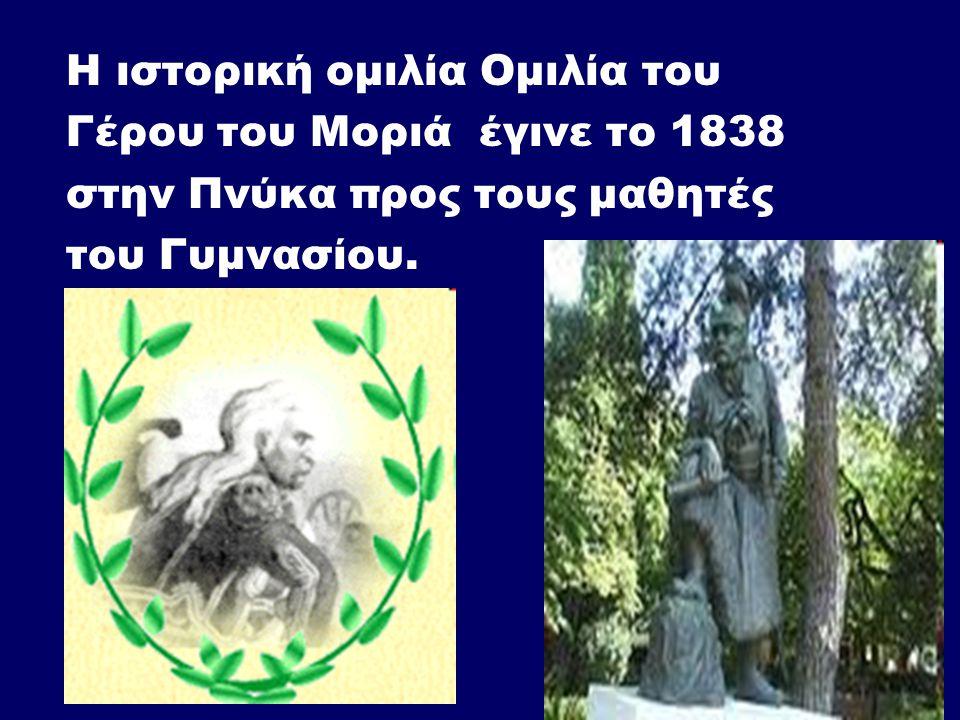 Η Πνύκα είναι περιοχή όπου συνεκαλείτο στην Αρχαία Αθήνα 4 ο - 6 ο αι. π.Χ. η εκκλησία του Δήμου.