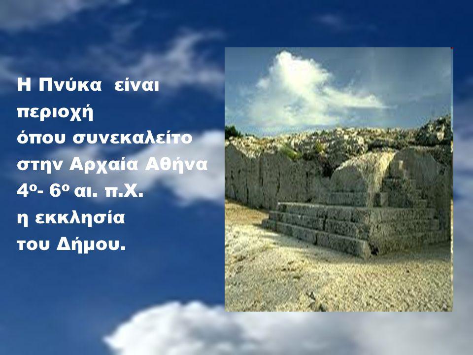 Το κείμενο της ιστορικής Ομιλίας στην Πνύκα του Γέρου του Μοριά είναι πηγή σκέψεων και διδαγμάτων