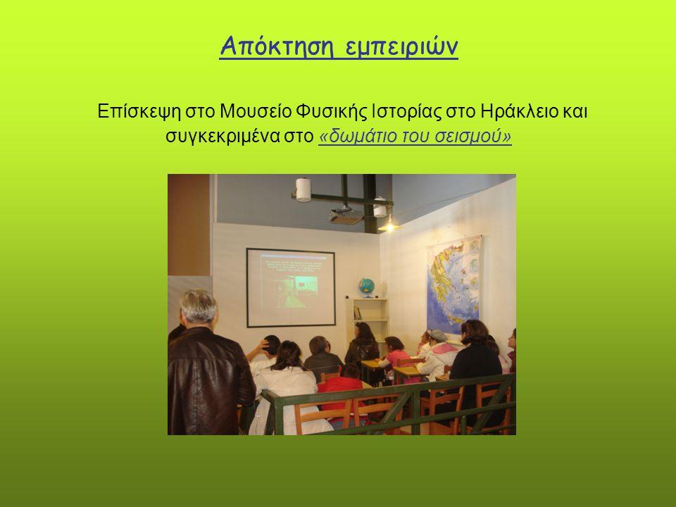 Απόκτηση εμπειριών Επίσκεψη στο Μουσείο Φυσικής Ιστορίας στο Ηράκλειο και συγκεκριμένα στο «δωμάτιο του σεισμού»