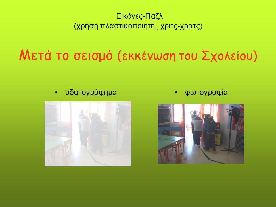 Εικόνες-Παζλ (χρήση πλαστικοποιητή, χριτς-χρατς) Μετά το σεισμό (εκκένωση του Σχολείου) υδατογράφημαφωτογραφία