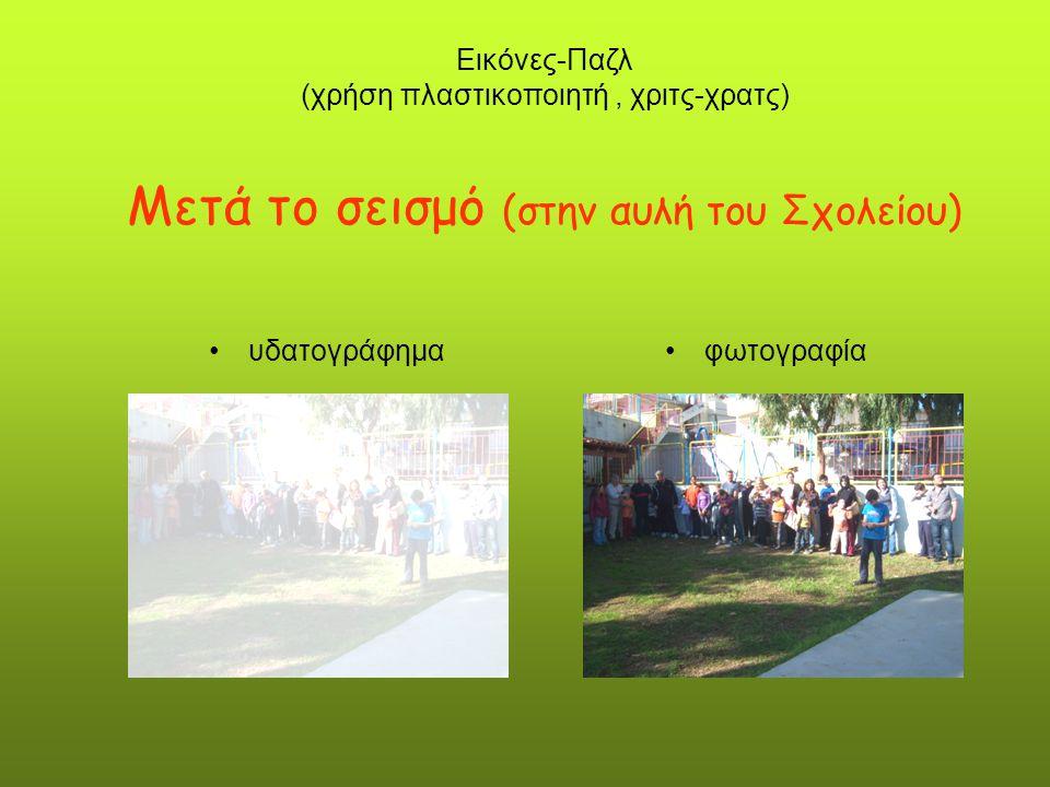 Εικόνες-Παζλ (χρήση πλαστικοποιητή, χριτς-χρατς) Μετά το σεισμό (στην αυλή του Σχολείου) υδατογράφημαφωτογραφία