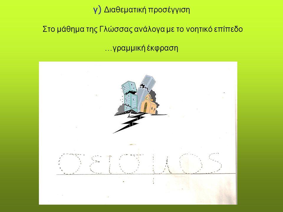 γ) Διαθεματική προσέγγιση Στο μάθημα της Γλώσσας ανάλογα με το νοητικό επίπεδο …γραμμική έκφραση