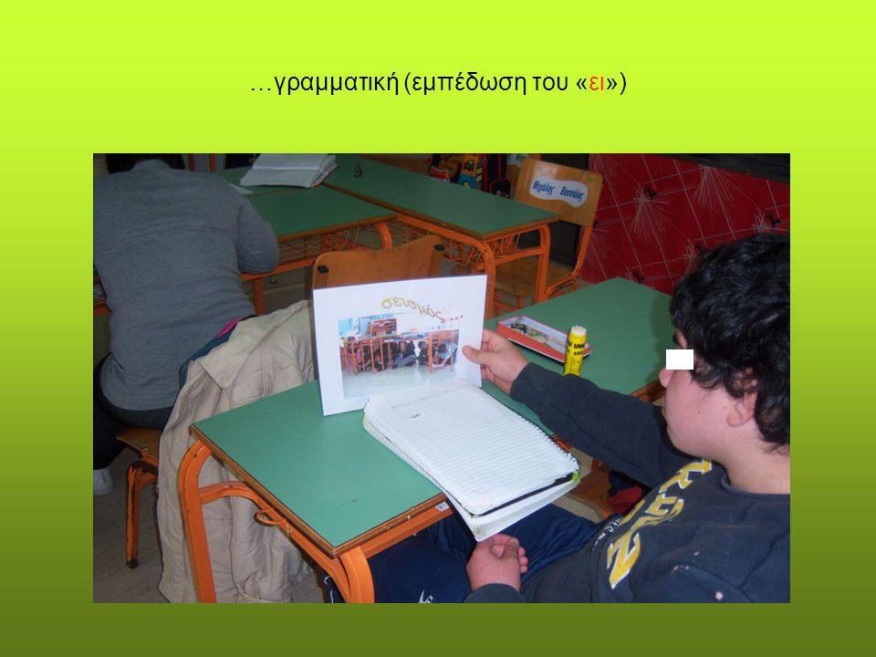 …γραμματική (εμπέδωση του «ει»)