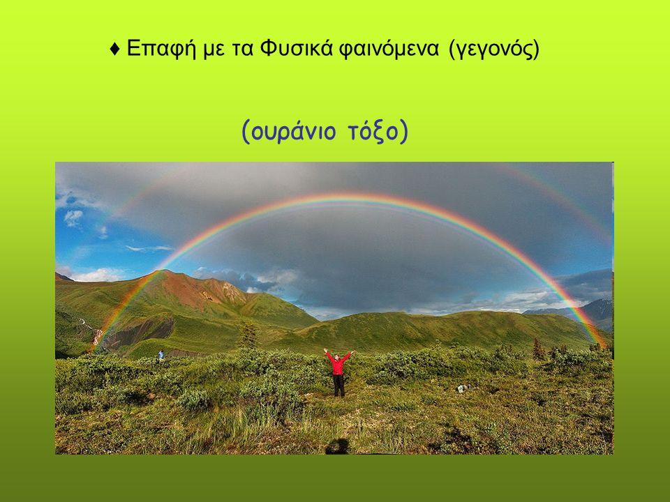 ♦ Επαφή με τα Φυσικά φαινόμενα (γεγονός) (ουράνιο τόξο)