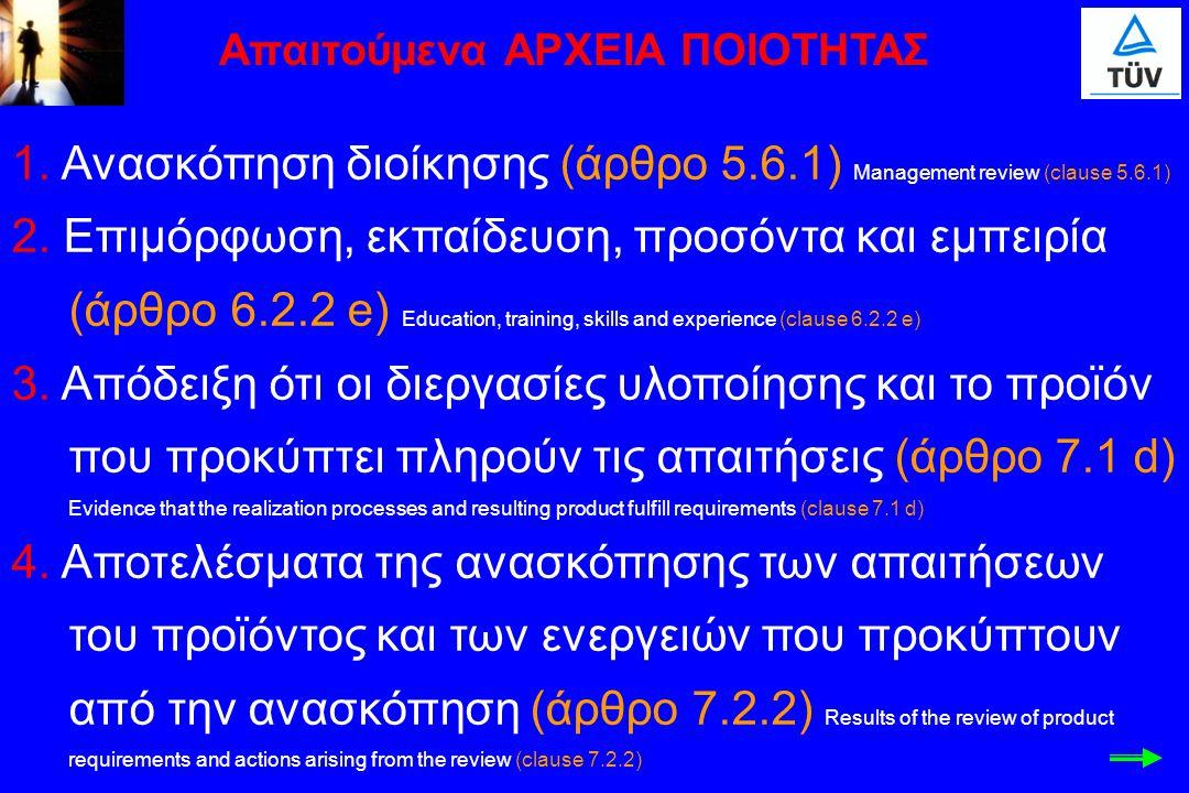 1. Ανασκόπηση διοίκησης (άρθρο 5.6.1) Management review (clause 5.6.1) 2. Επιμόρφωση, εκπαίδευση, προσόντα και εμπειρία (άρθρο 6.2.2 e) Education, tra