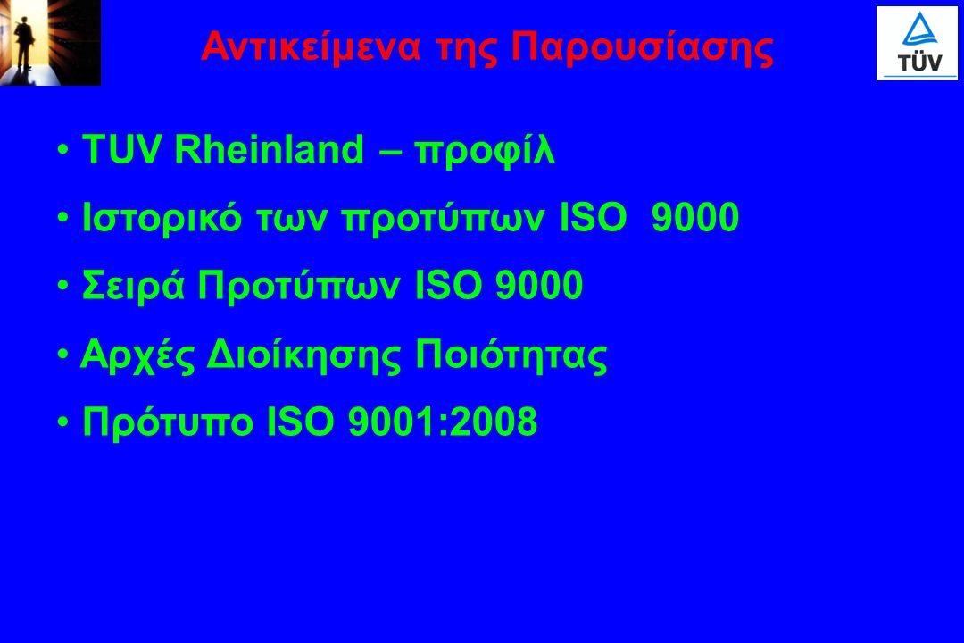 TUV Rheinland – προφίλ Ιστορικό των προτύπων ISO 9000 Σειρά Προτύπων ISO 9000 Αρχές Διοίκησης Ποιότητας Πρότυπο ISO 9001:2008 Αντικείμενα της Παρουσία