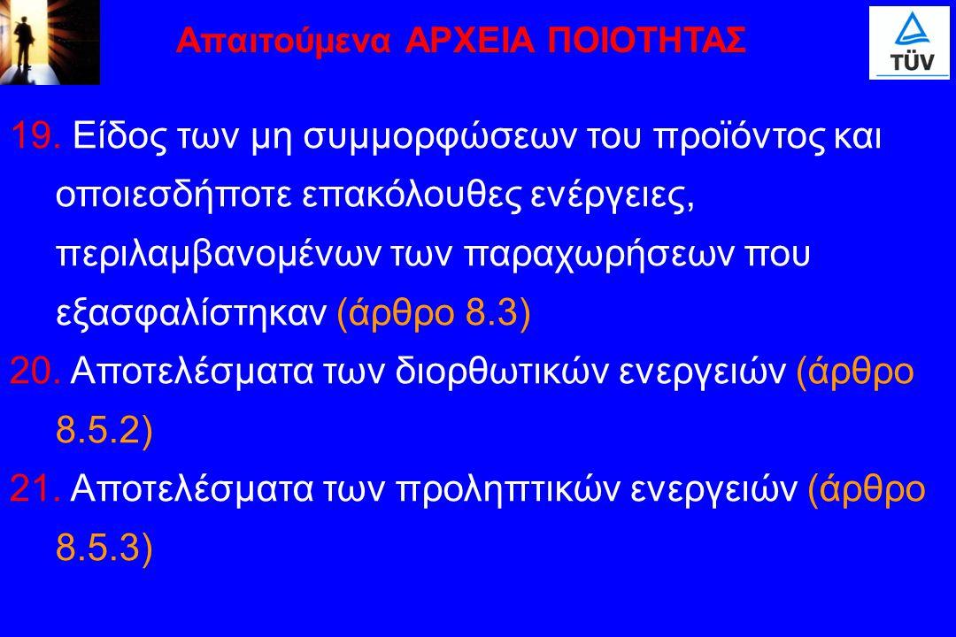 19. Είδος των μη συμμορφώσεων του προϊόντος και οποιεσδήποτε επακόλουθες ενέργειες, περιλαμβανομένων των παραχωρήσεων που εξασφαλίστηκαν (άρθρο 8.3) 2