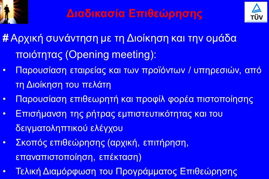 # Αρχική συνάντηση με τη Διοίκηση και την ομάδα ποιότητας (Opening meeting): Παρουσίαση εταιρείας και των προϊόντων / υπηρεσιών, από τη Διοίκηση του π
