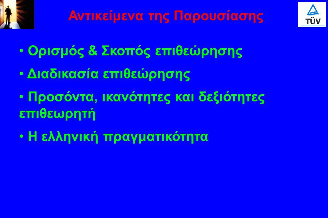 Ορισμός & Σκοπός επιθεώρησης Διαδικασία επιθεώρησης Προσόντα, ικανότητες και δεξιότητες επιθεωρητή Η ελληνική πραγματικότητα Αντικείμενα της Παρουσίασ