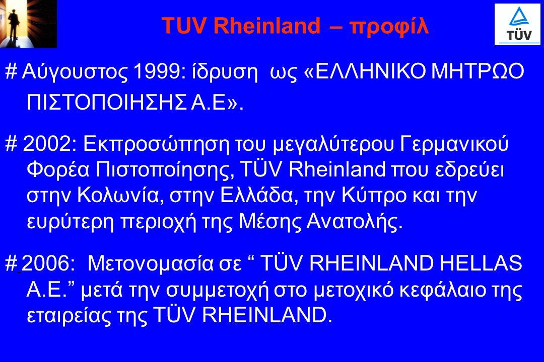 # Αύγουστος 1999: ίδρυση ως «ΕΛΛΗΝΙΚΟ ΜΗΤΡΩΟ ΠΙΣΤΟΠΟΙΗΣΗΣ Α.Ε». # 2002: Εκπροσώπηση του μεγαλύτερου Γερμανικού Φορέα Πιστοποίησης, TÜV Rheinland που ε