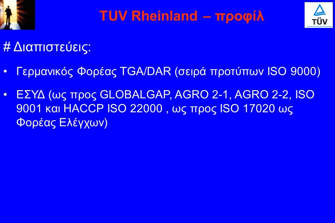 # Διαπιστεύεις: Γερμανικός Φορέας TGA/DAR (σειρά προτύπων ISO 9000) ΕΣΥΔ (ως προς GLOBALGAP, AGRO 2-1, AGRO 2-2, ISO 9001 και HACCP ISO 22000, ως προς