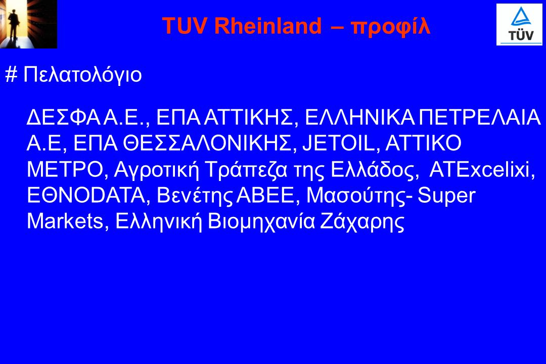 # Ανθρώπινο Δυναμικό 45 επιστήμονες (μηχανολόγους, ηλεκτρολόγους, πολιτικούς μηχανικούς, χημικούς μηχανικούς, γεωπόνους, ιατρούς εργασίας) TUV Rheinland – προφίλ
