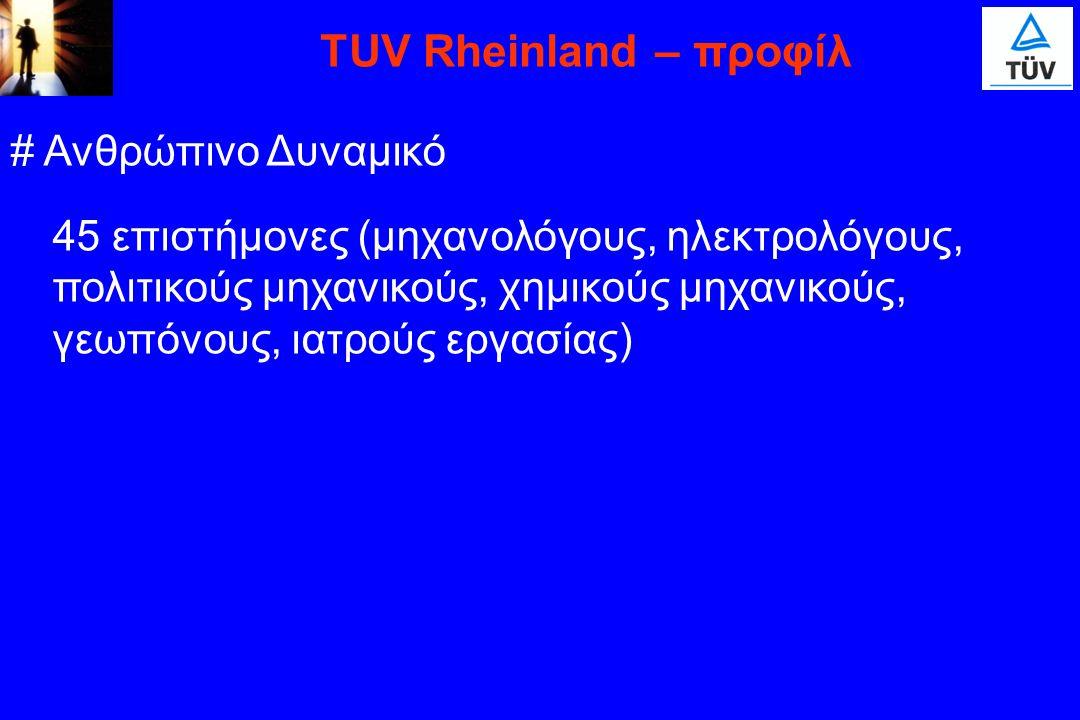 # Ανθρώπινο Δυναμικό 45 επιστήμονες (μηχανολόγους, ηλεκτρολόγους, πολιτικούς μηχανικούς, χημικούς μηχανικούς, γεωπόνους, ιατρούς εργασίας) TUV Rheinla