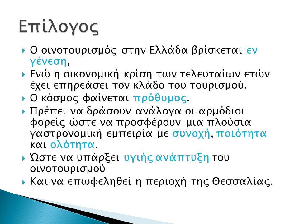  Ο οινοτουρισμός στην Ελλάδα βρίσκεται εν γένεση,  Ενώ η οικονομική κρίση των τελευταίων ετών έχει επηρεάσει τον κλάδο του τουρισμού.  Ο κόσμος φαί