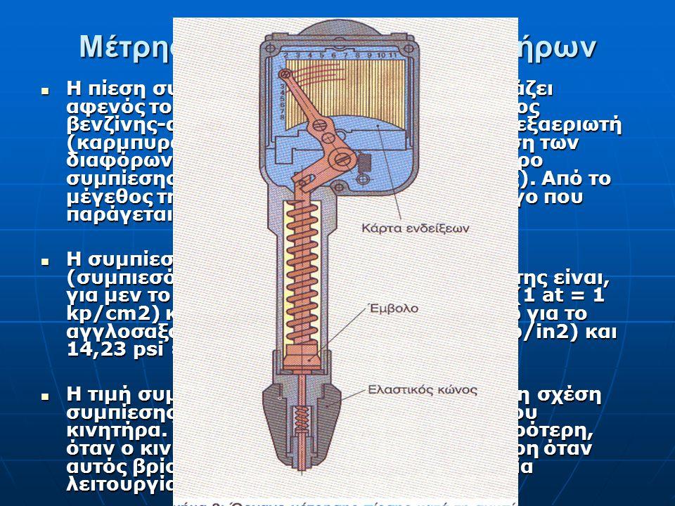Μέτρηση συμπίεσης των κινητήρων Η πίεση συμπίεσης ή απλά συμπίεση, εκφράζει αφενός το μέτρο της ποσότητας του μίγματος βενζίνης-αέρα που αναρροφάται μ