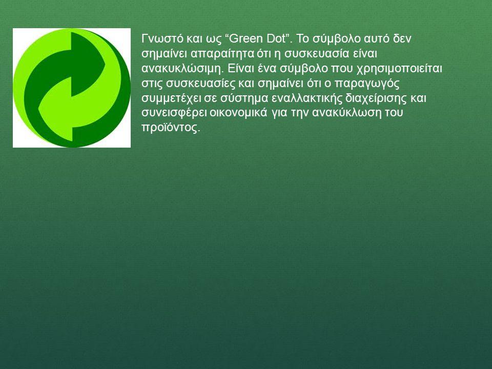 """Γνωστό και ως """"Green Dot"""". Το σύμβολο αυτό δεν σημαίνει απαραίτητα ότι η συσκευασία είναι ανακυκλώσιμη. Είναι ένα σύμβολο που χρησιμοποιείται στις συσ"""