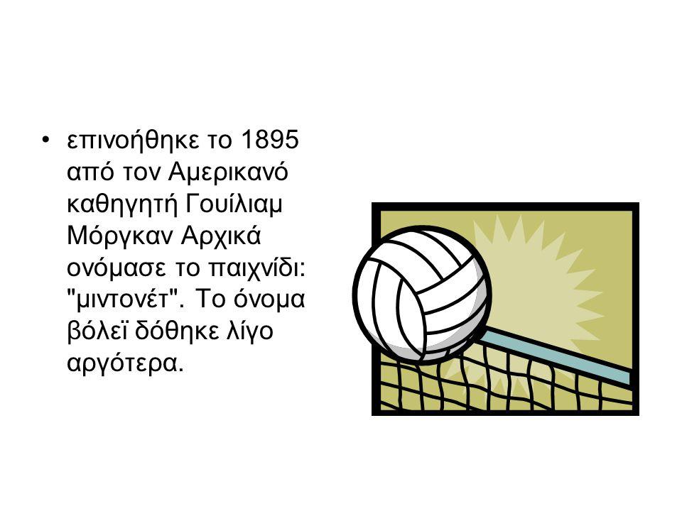 Σκοπός του παιχνιδιού Σκοπός του παιχνιδιού είναι να περάσει η μπάλα πάνω από το φιλέ και να ακουμπήσει στο γήπεδο του αντιπάλου ή να αναγκαστεί ο αντίπαλος να την πετάξει εκτός γηπέδου.