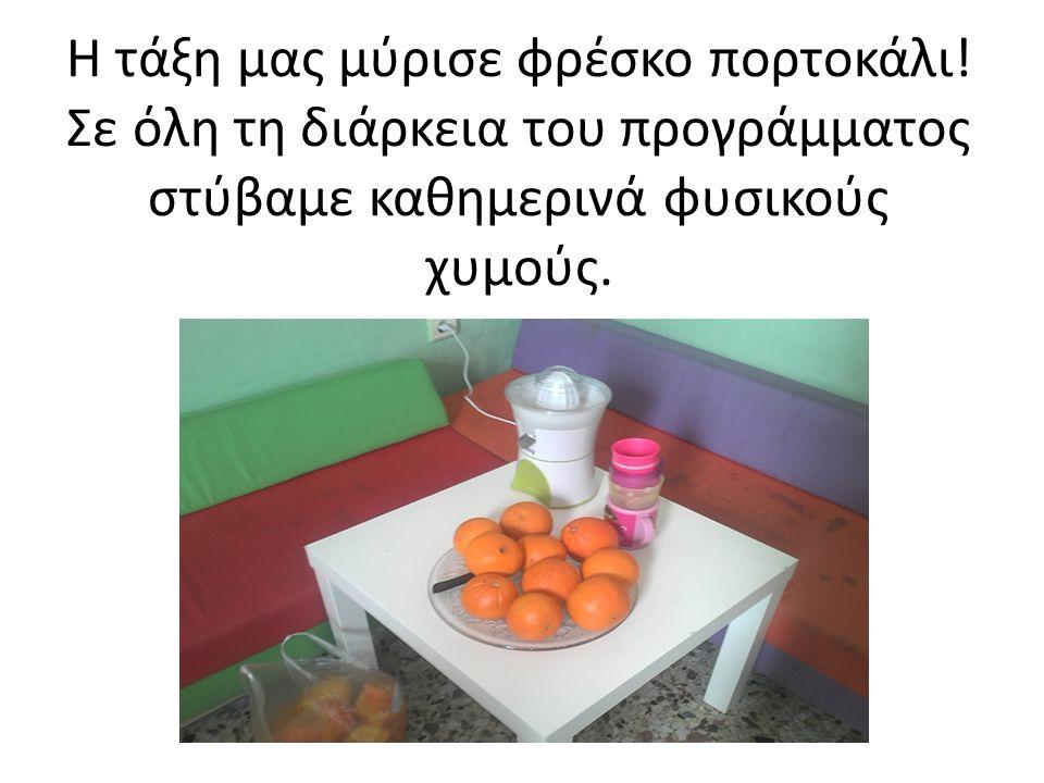 Η τάξη μας μύρισε φρέσκο πορτοκάλι! Σε όλη τη διάρκεια του προγράμματος στύβαμε καθημερινά φυσικούς χυμούς.