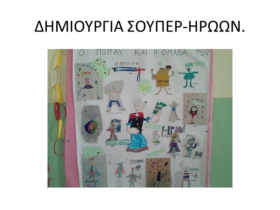 ΔΗΜΙΟΥΡΓΙΑ ΣΟΥΠΕΡ-ΗΡΩΩΝ.