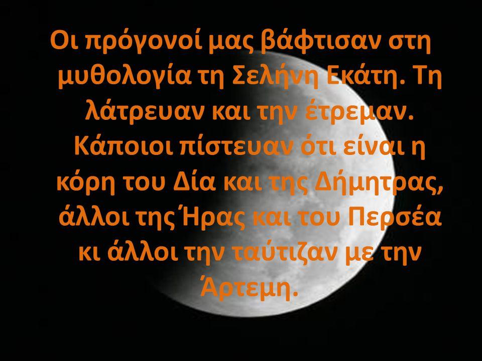 Οι αστρολόγοι υποστηρίζουν ότι η είσοδος της Σελήνης στο εκάστοτε ζωδιακό σημείο δημιουργεί έντονη επιρροή και επίδραση στα ανθρώπινα συναισθήματα.
