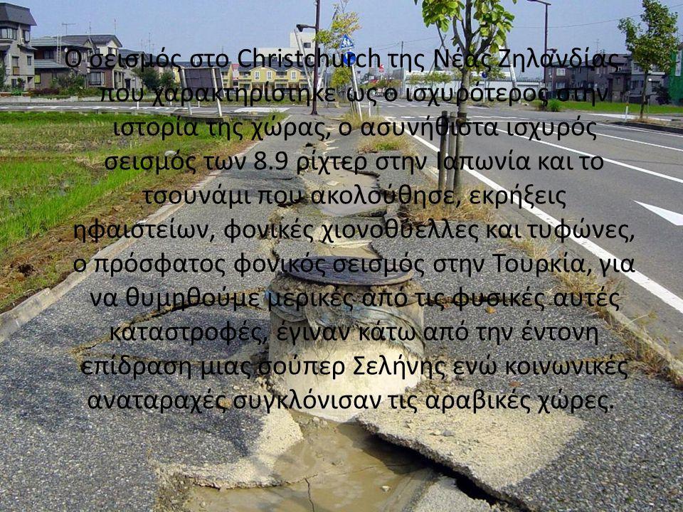Και φυσικά η κοινωνική αναταραχή στην Ελλάδα και η σύγχυση που επικράτησε από την ξαφνική πρόθεση για δημοσκόπηση του Παπανδρέου μέχρι και τον σχηματισμό της κυβέρνησης Παπαδήμου δεν είναι άσχετες με την σούπερ Νέα Σελήνη στις 27 Σεπτεμβρίου, σε αντίθεση με τον Πλούτωνα και τετράγωνο με τον Δία της Ελλάδας και της 26ης Οκτωβρίου, σε τετράγωνο με τον Ουρανό της Ελλάδας, κυβερνήτη του 10ου οίκου της, του οίκου που σημειοδοτεί την κυβέρνηση.