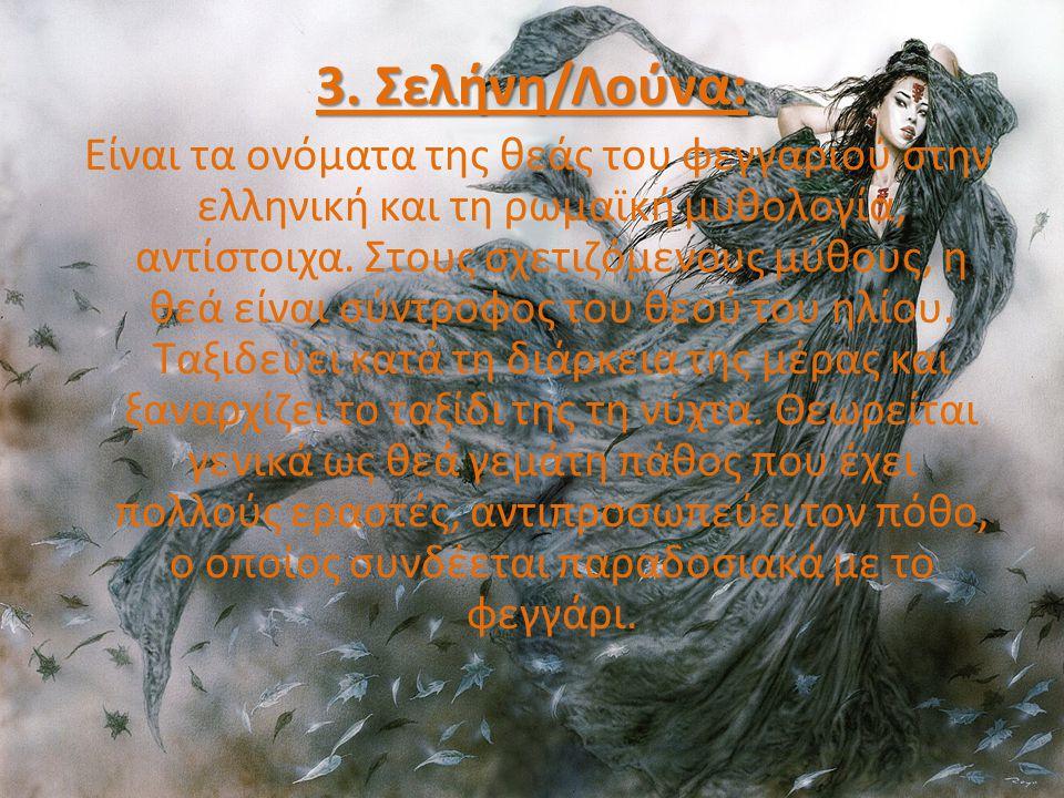 4.Τεξιστεκάτλ (ή Τεκιζτεκάτλ): 4.