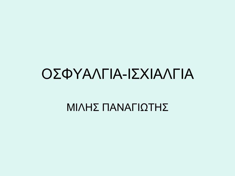 ΟΣΦΥΑΛΓΙΑ-ΙΣΧΙΑΛΓΙΑ ΜΙΛΗΣ ΠΑΝΑΓΙΩΤΗΣ
