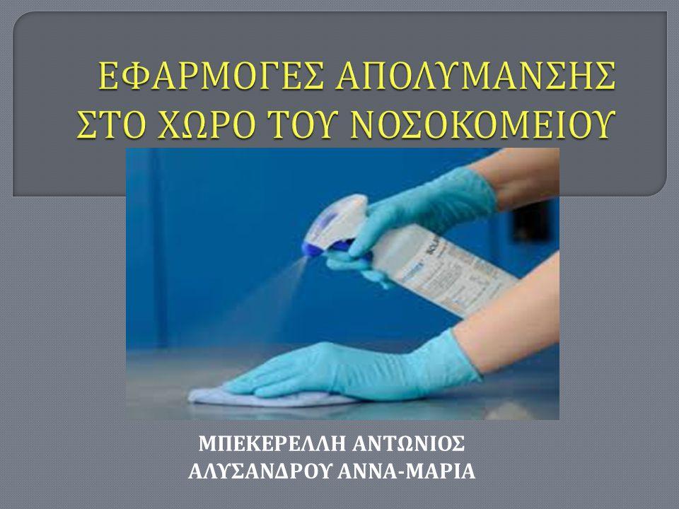Ενδονοσοκομειακές λοιμώξεις Γενικά περί απολύμανσης Χημικά απολυμαντικά Μηχανικά απολυμαντικά Αντιμικροβιακή δράση χαλκού Ενδεικτικά πρωτόκολλα απολύμανσης