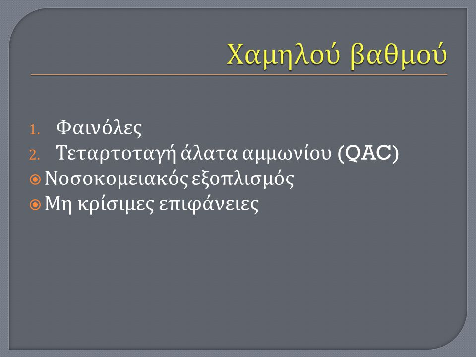 1. Φαινόλες 2. Τεταρτοταγή άλατα αμμωνίου (QAC)  Νοσοκομειακός εξοπλισμός  Μη κρίσιμες επιφάνειες