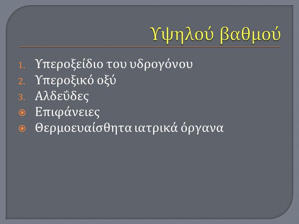 1.Υπεροξείδιο του υδρογόνου 2. Υπεροξικό οξύ 3.